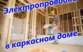 Монтаж электропроводки в каркасном доме: правила и пошаговая инструкция