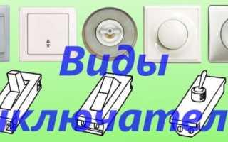Как подключить выключатель: конструкция и назначение, виды фурнитуры