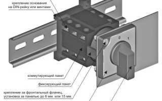 Кулачковый переключатель: двух- и трехпозиционный, назначение и сфера применения