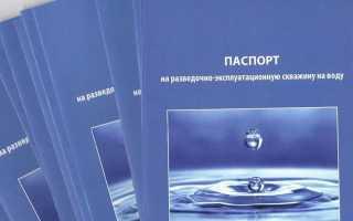Паспорт скважины на воду: место выдачи, указанные сведения и образец
