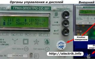 Принцип работы электросчетчика: импульсный, индукционный и трехфазный