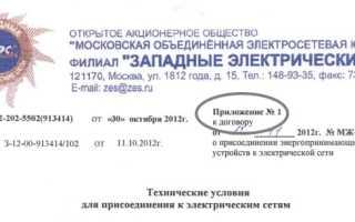 Подключение к электросетям: технические условия, документы и договор о присоединении
