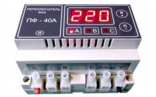 Переключатель фаз: автоматический и ручной, область применения и особенности работы