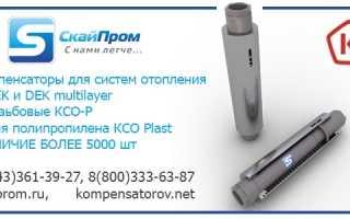 Сильфонный компенсатор для стальных труб: параметры, характеристики