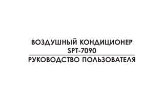 Кондиционеры и сплит-системы Galanz: отзывы, инструкции к пульту управления